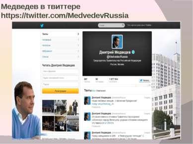 Медведев в твиттере https://twitter.com/MedvedevRussia