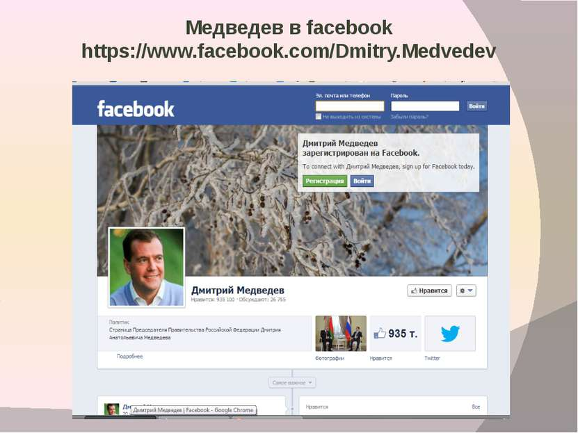 Медведев в facebook https://www.facebook.com/Dmitry.Medvedev