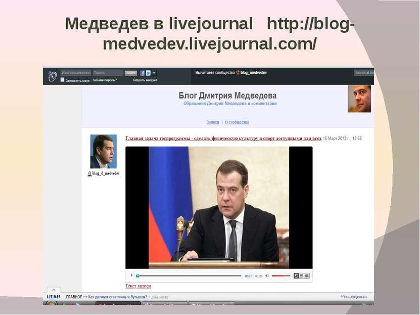 Медведев в livejournal http://blog-medvedev.livejournal.com/