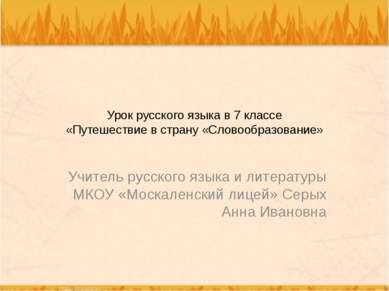 Урок русского языка в 7 классе «Путешествие в страну «Словообразование» Учите...