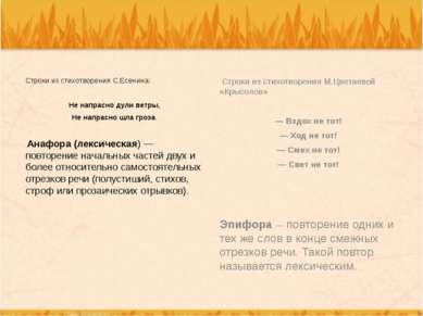 Строки из стихотворения С.Есенина: Не напрасно дули ветры, Не напрасно шла гр...