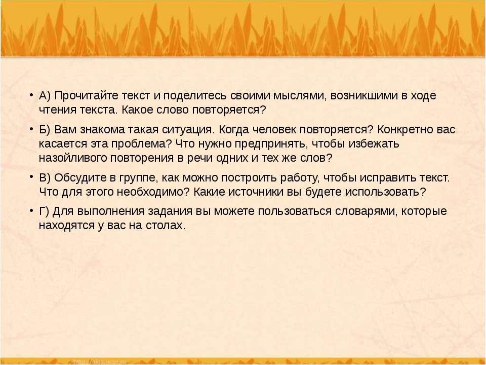 А) Прочитайте текст и поделитесь своими мыслями, возникшими в ходе чтения тек...