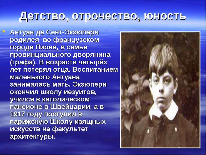 Презентация биография экзюпери