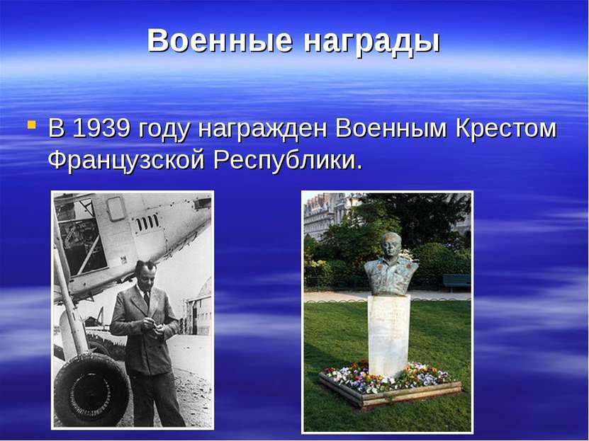 Военные награды В 1939 году награжден Военным Крестом Французской Республики.