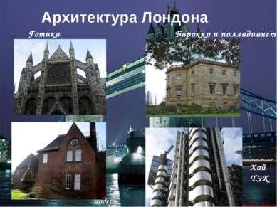 Архитектура Лондона Готика Барокко и палладианство модерн Хай ТЭК