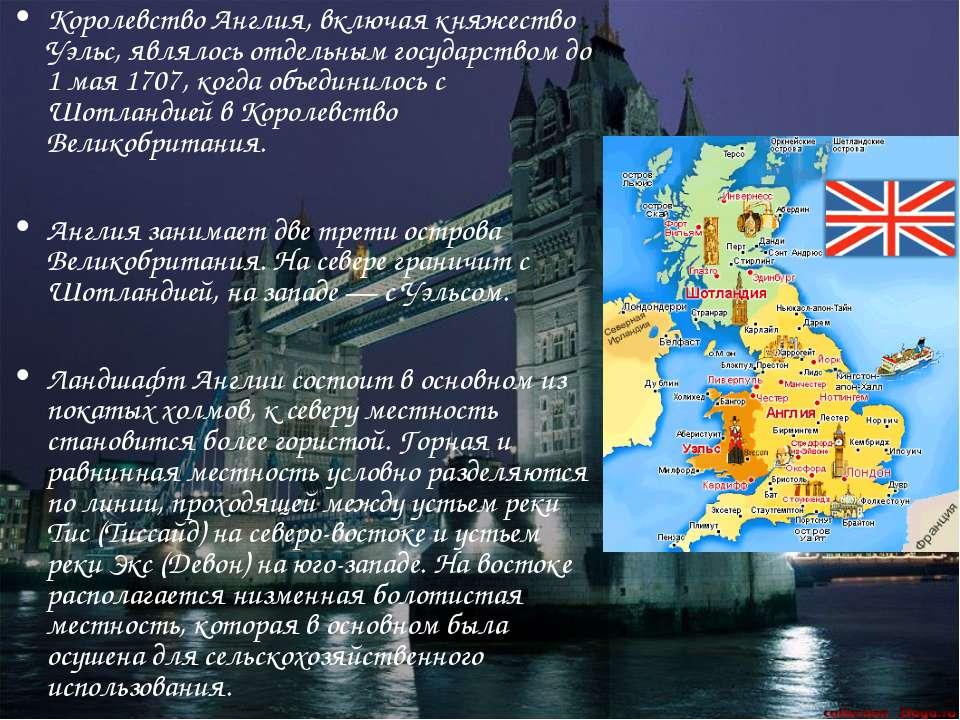 Королевство Англия, включая княжество Уэльс, являлось отдельным государством ...