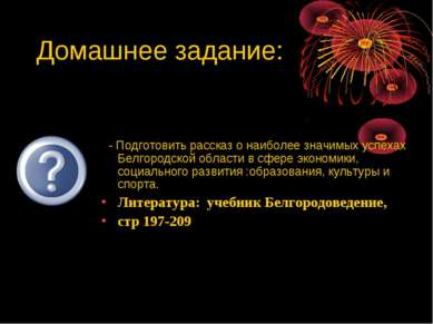 Домашнее задание: - Подготовить рассказ о наиболее значимых успехах Белгородс...