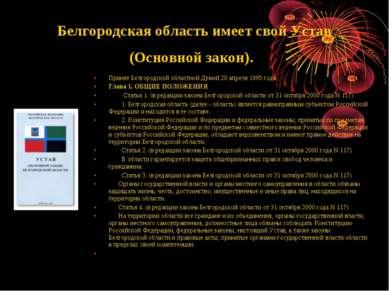 Белгородская область имеет свой Устав (Основной закон). Принят Белгородской о...