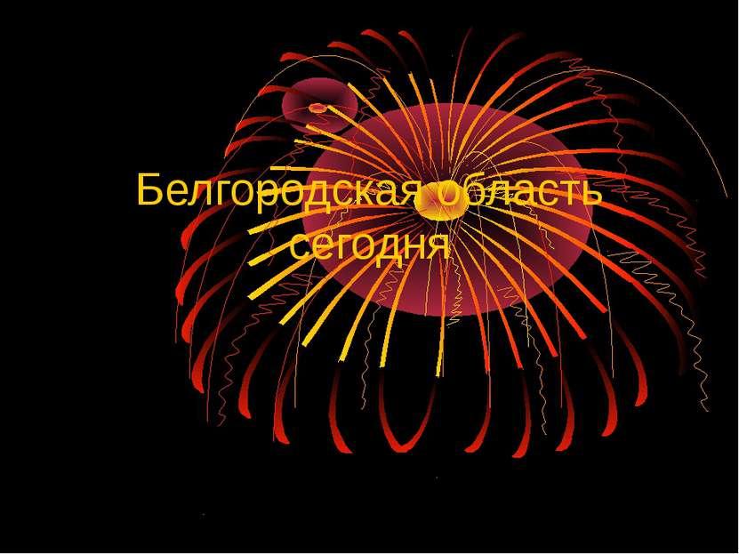 Белгородская область сегодня