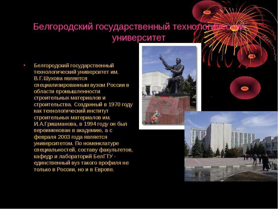 Белгородский государственный технологический университет Белгородский государ...