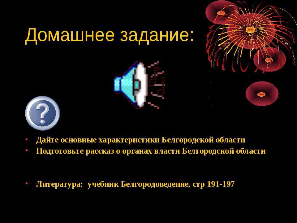 Домашнее задание: Дайте основные характеристики Белгородской области Подготов...