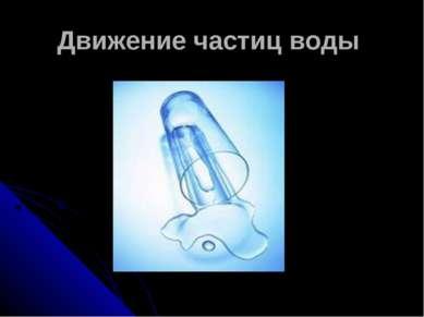 Движение частиц воды