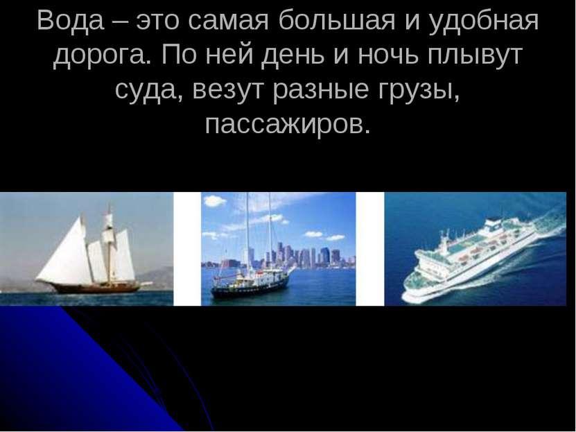 Вода – это самая большая и удобная дорога. По ней день и ночь плывут суда, ве...