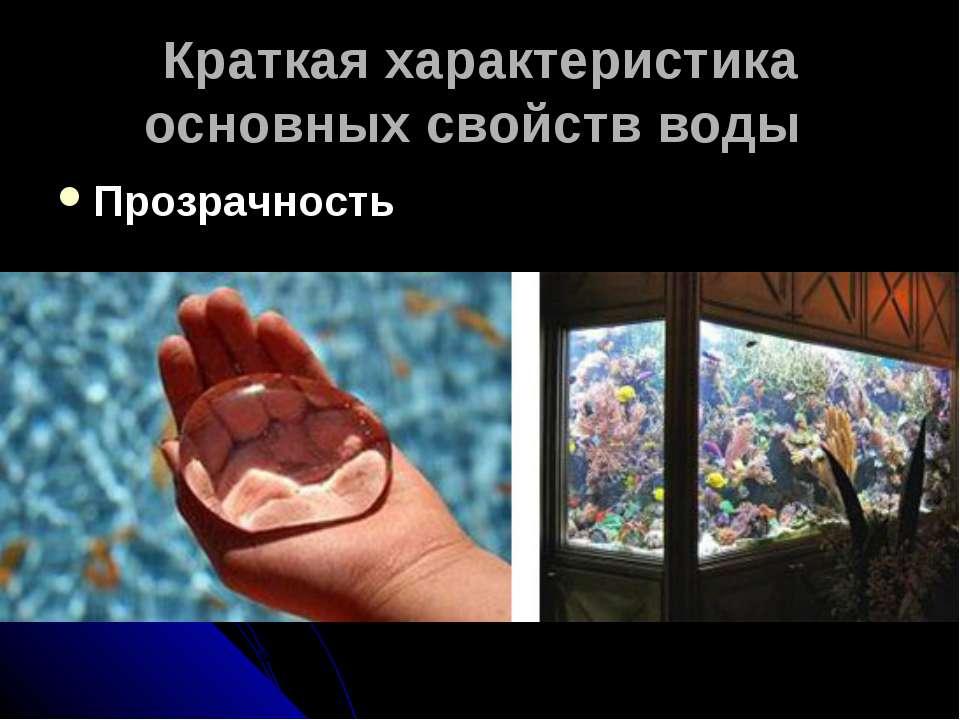 Краткая характеристика основных свойств воды Прозрачность
