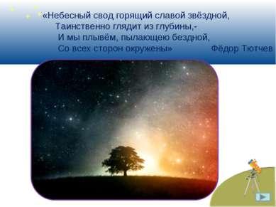 «Небесный свод горящий славой звёздной, Таинственно глядит из глубины,- И мы ...