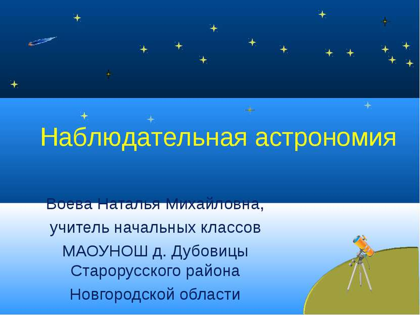 Воева Наталья Михайловна, учитель начальных классов МАОУНОШ д. Дубовицы Старо...