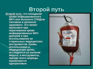 Второй путь Второй путь- это попадание крови инфицированного ВИЧ или больного...