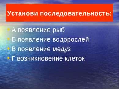Установи последовательность: А появление рыб Б появление водорослей В появлен...