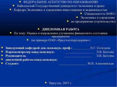 ФЕДЕРАЛЬНОЕ АГЕНТСТВО ПО ОБРАЗОВАНИЮ Байкальский Государственный университет ...