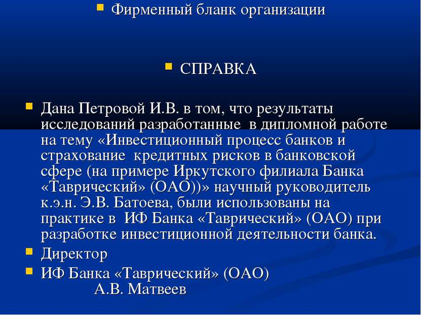 Фирменный бланк организации СПРАВКА Дана Петровой И.В. в том, что результаты ...