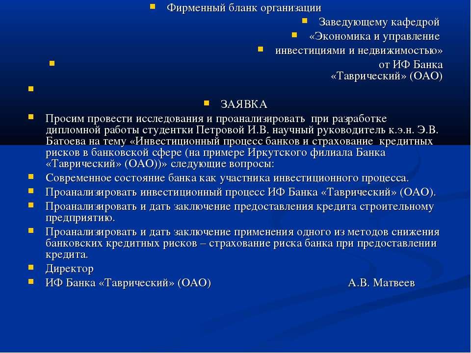 Фирменный бланк организации Заведующему кафедрой «Экономика и управление инве...