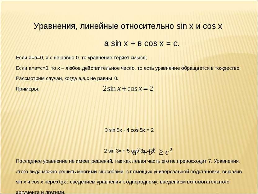 Уравнения, линейные относительно sin x и cos x а sin x + в cos x = с. Если а=...