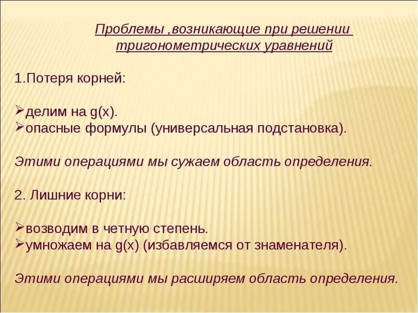 1.Потеря корней: делим на g(х). опасные формулы (универсальная подстановка). ...