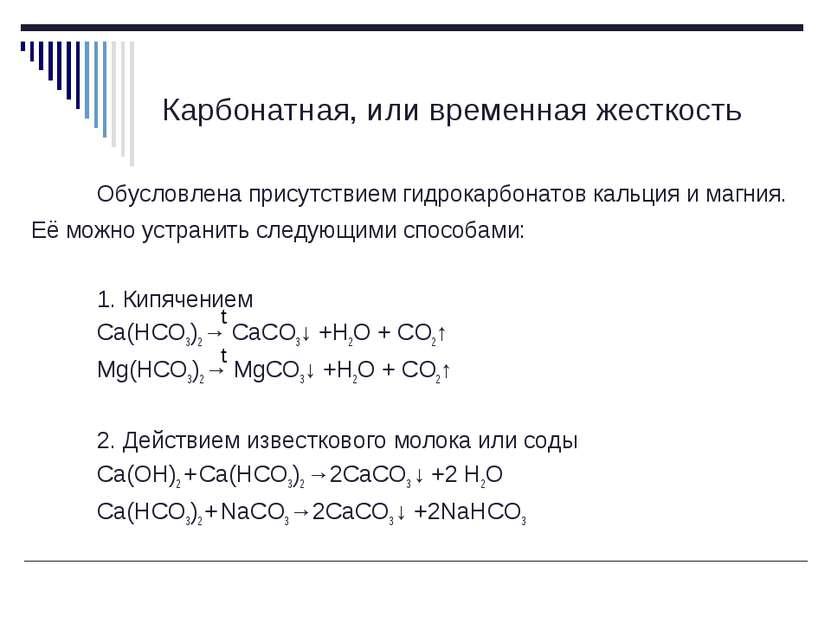 Карбонатная, или временная жесткость Обусловлена присутствием гидрокарбонатов...