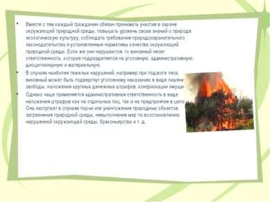 Вместе с тем каждый гражданин обязан принимать участие в охране окружающей пр...