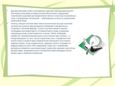 Другими причинами слабого регулирующего действия природоохранительного законо...