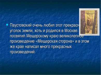 Паустовский очень любил этот прекрасный уголок земли, хоть и родился в Москве...