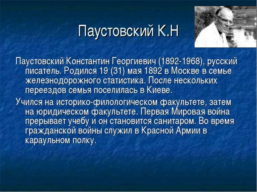 Паустовский К.Н Паустовский Константин Георгиевич (1892-1968), русский писате...