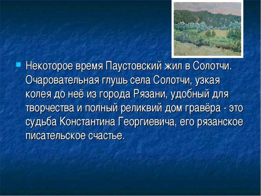 Некоторое время Паустовский жил в Солотчи. Очаровательная глушь села Солотчи,...