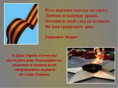 Есть высшее счастье на свете, Любовь и надежду храня, Оставить свой след на п...