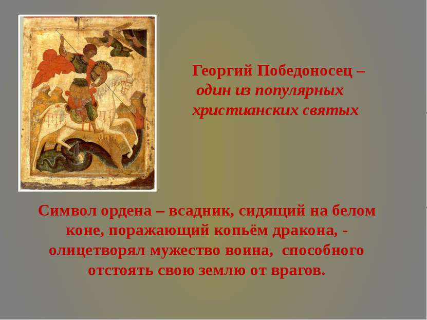 Символ ордена – всадник, сидящий на белом коне, поражающий копьём дракона, - ...