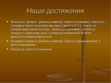 Наши достижения Ярлыгина А. призер 5 районных олимпиад: 3 место по экономике,...