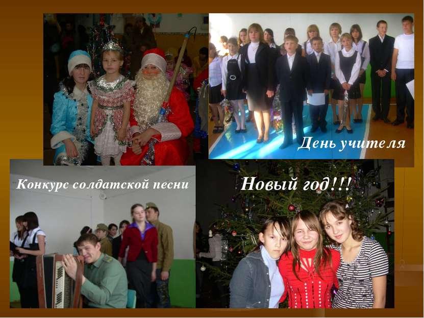 Конкурс солдатской песни День учителя Новый год!!!