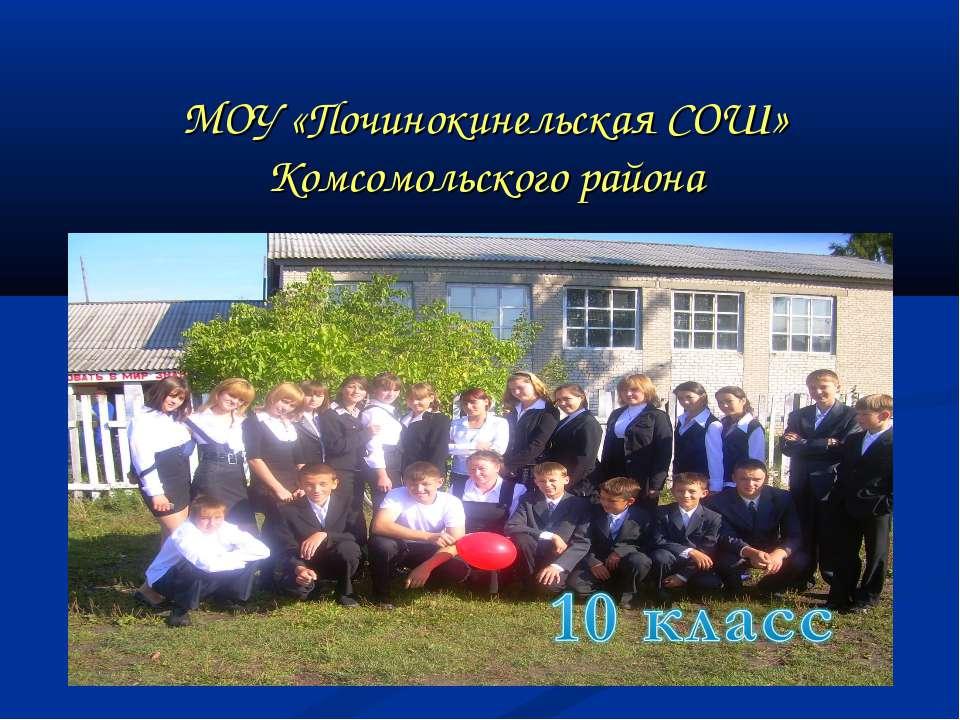 МОУ «Починокинельская СОШ» Комсомольского района Мой любимый класс