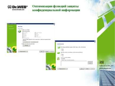 Оптимизация функций защиты конфиденциальной информации