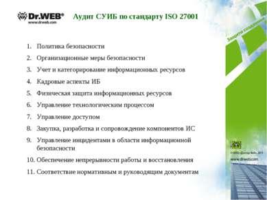 Аудит СУИБ по стандарту ISO 27001 Политика безопасности Организационные меры ...
