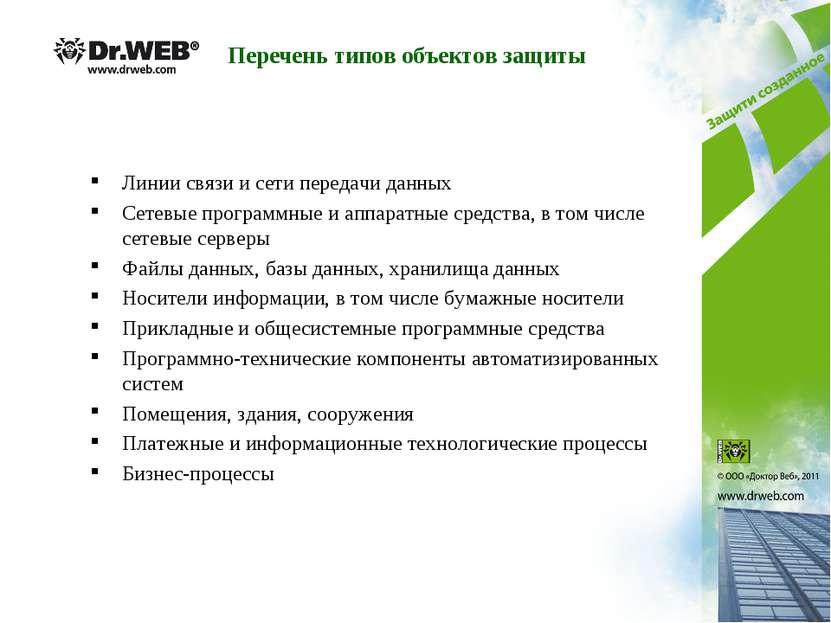 Перечень типов объектов защиты Линии связи и сети передачи данных Сетевые про...