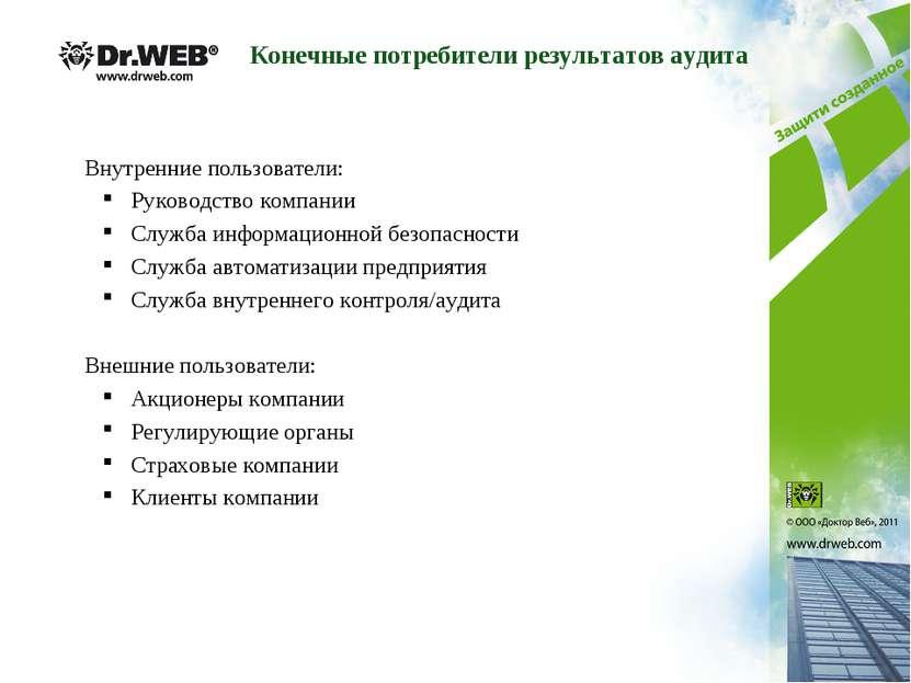 Конечные потребители результатов аудита Внутренние пользователи: Руководство ...