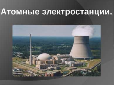Атомные электростанции.