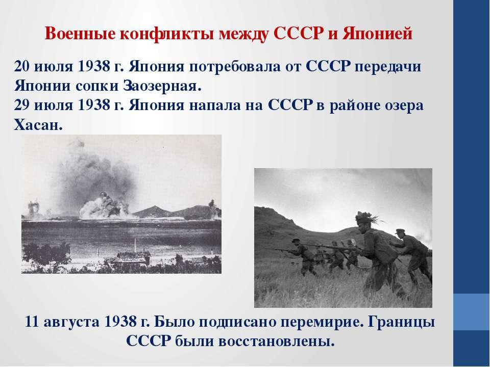Военные конфликты между СССР и Японией 20 июля 1938 г. Япония потребовала от ...