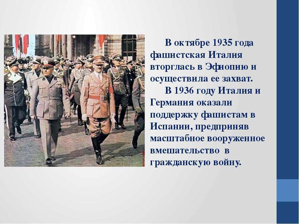 В октябре 1935 года фашистская Италия вторглась в Эфиопию и осуществила ее за...