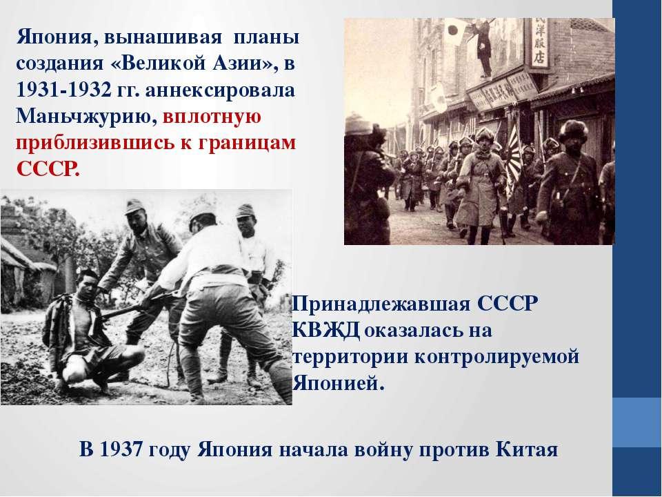 Япония, вынашивая планы создания «Великой Азии», в 1931-1932 гг. аннексировал...