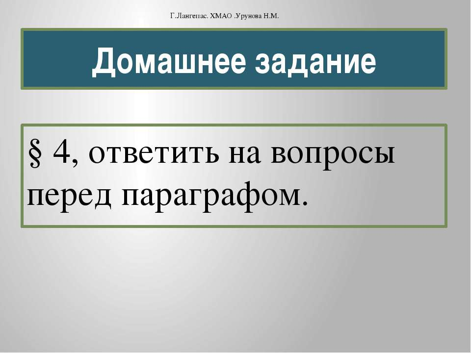 Домашнее задание § 4, ответить на вопросы перед параграфом. Г.Лангепас. ХМАО ...