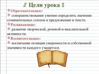 Цели урока Образовательные: совершенствование умения определять значение сочи...