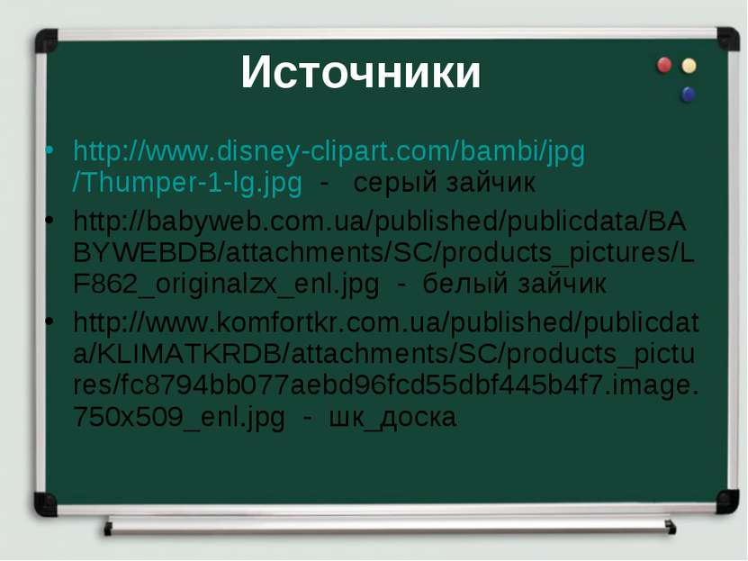 Источники http://www.disney-clipart.com/bambi/jpg/Thumper-1-lg.jpg - серый за...