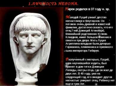 1.ЛИЧНОСТЬ НЕРОНА. Нерон родился в 37 году н. эр. Молодой Луций узнает детств...